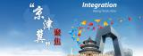 京津冀打造世界级城市群