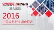 2016中国安防行业调查报告