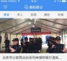 """警方携东方网力研发""""朝阳群众""""APP"""
