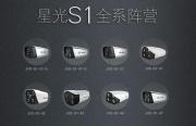 中维星光级摄像机即将重装加配!