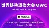 创高安防参展世界移动通信大会