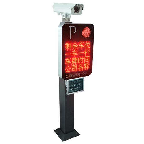 烟台停车场收费管理系统