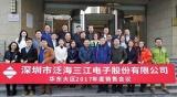 泛海三江2017年度全国销售会议相继召开