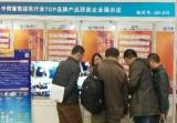 汉邦高科亮相中国国际智能建筑展