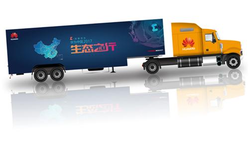 因聚而生 华为中国ICT生态之行2017即将启程