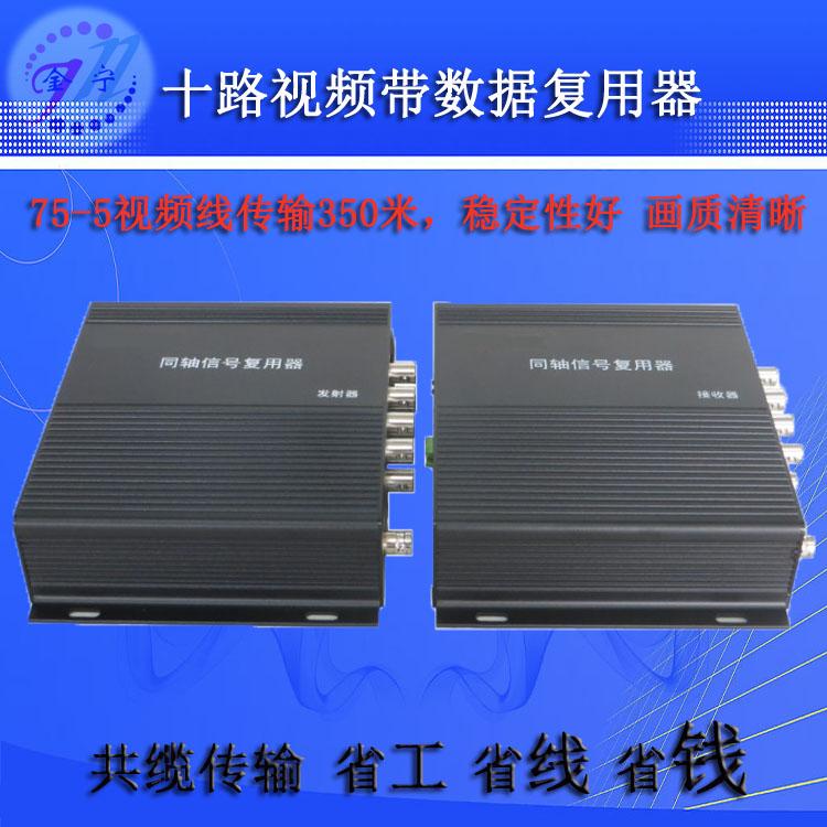 10路视频复用器带数据 十路复用器