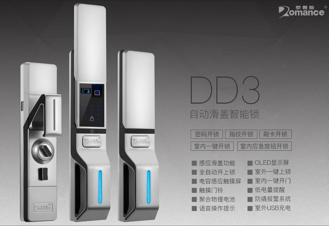 罗曼斯智能锁厂家供应 dd3指纹锁密码锁