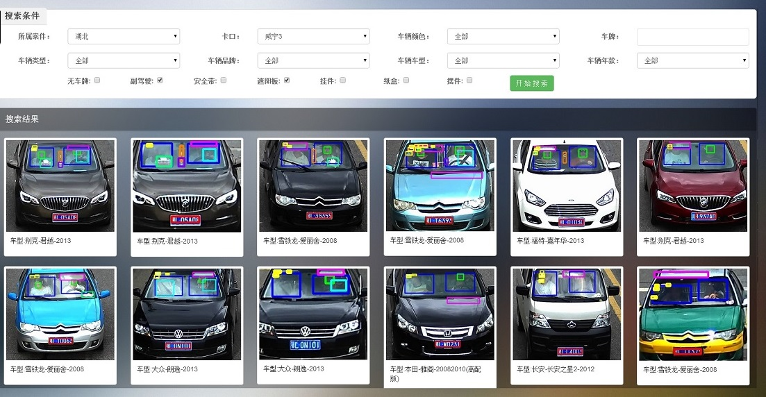 明景车辆大数据分析检索系统