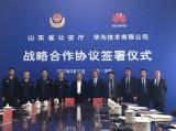 山东公安厅与华为签署战略合作协议