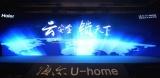 海尔U-home全球首创云锁