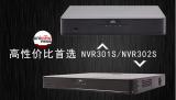 宇视经济型H.265 NVR上市
