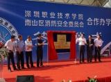 泛海三江助力消防人才队伍建设