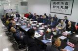 苏州市安防协会召开二届十三次常务理事会暨考察交流会