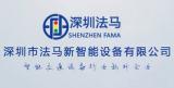 深圳市法马新智能设备有限公司