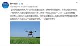 6月1日起民用无人机实行实名登记注册