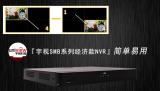 宇视经济款NVR简单易用