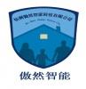 杭州傲然智能科技有限公司