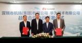 深圳机场与华为合作打造智慧机场