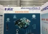 丰润达Hored@CES ASIA 上海消费电子展