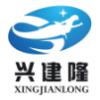 深圳市兴建隆科技有限公司