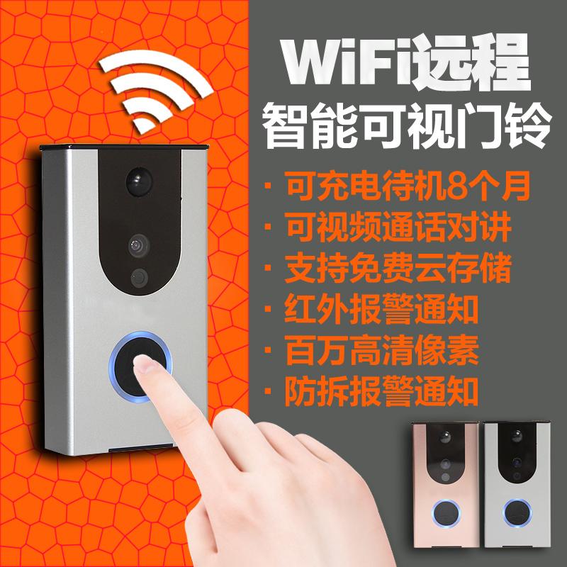 智能WIFI 远程可视 对讲门铃