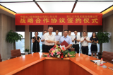 大华与中国信保签订战略合作协议