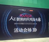 时代E-PARK(天河)首期科技系列沙龙引爆业界