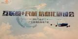 """捷思锐携手广东联通共话航空""""互联网+"""""""