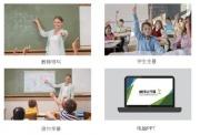 大华推出第三代教学录播系统
