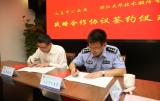 大华与义乌市公安局签署战略合作
