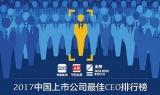 安企上榜中国上市企业最佳CEO