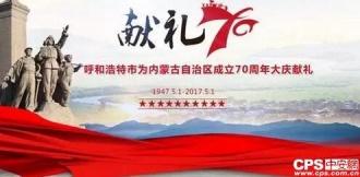 内蒙古自治区将迎来安防建设的良机