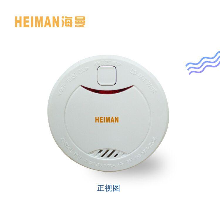 海曼独立式光电感烟火灾探测报警器国标3C认证