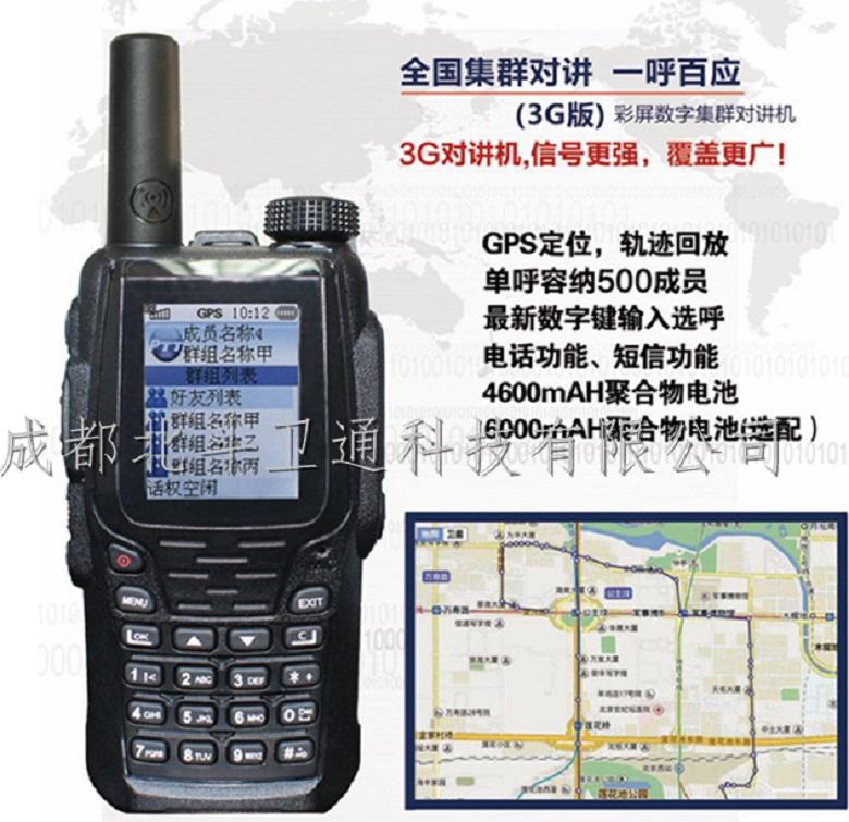 重庆卫通字集群对讲机 GPS定位 全国对讲