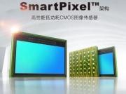 SmartSens震撼发布SmartPixel架构