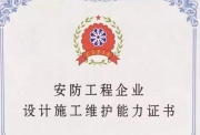 安豆网办理广东省安防工程企业资质