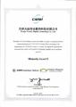 天地伟业通过软件领域最高级认证