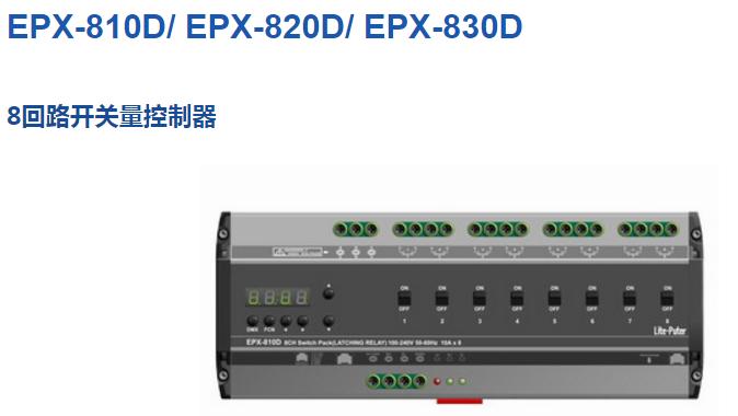 供应智能照明控制模块PL-PX816