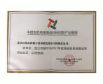 """汉邦高科荣获""""优秀安防系统集成商"""""""