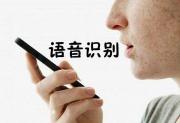 语音识别开启人机交互新范式
