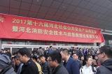 2018第十七届河北社会公共安全产品博览会
