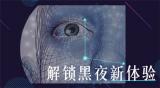 尚维人脸识别摄像机酷炫发布