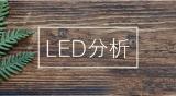 后价格战时代 LED企业何去何从