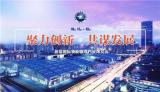 捷顺科技参展首届物业博览会
