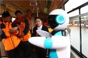 公交车上机器人 聊天指路能报警