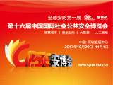 2017CPSE安博会专题