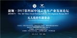 捷顺·中国云停车产业发展论坛召开