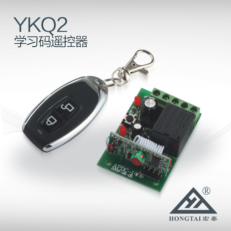 宏泰电子学习码遥控器YKQ2,无线门禁遥控器 配套各类智能锁具