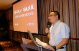 互联网+行业创新发展交流会在深圳举行