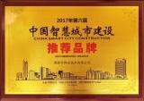 科安荣获中国智慧城市建设推荐品牌